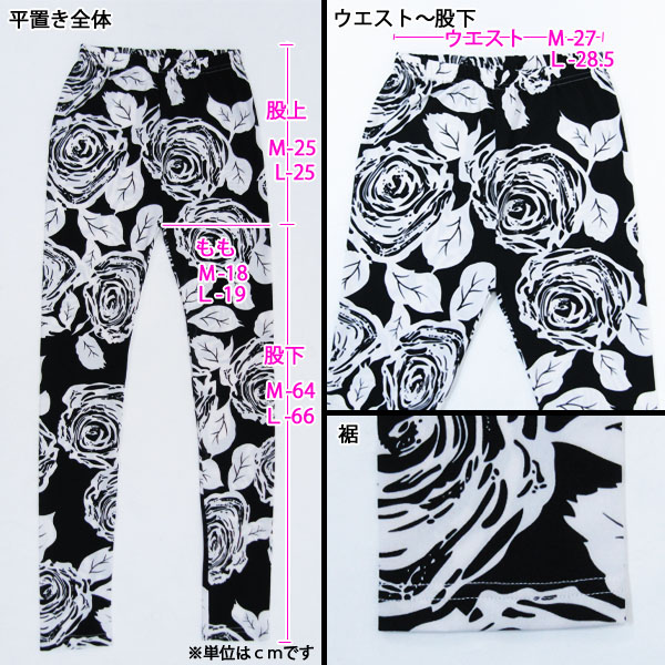 Floral print leggings (rose print) M size L size 10-black white large rose pattern leggings leg effect West GM マタニティフラワー General mountain girl fit adult mode solid