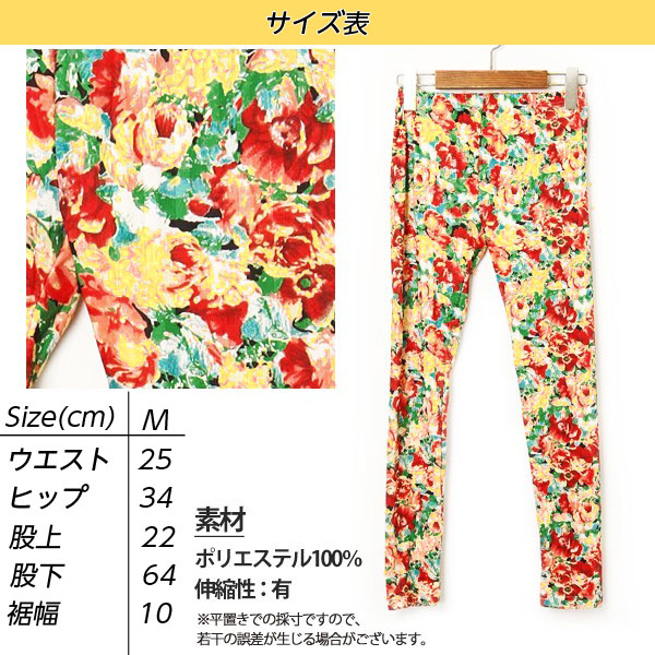 フラワープリントレギンス 10 minutes length size M (grey/red/yellow) floral print leggings leggings floral pattern flower pattern leggings floral print West GM trends summer