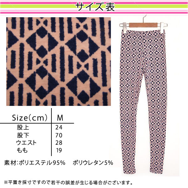 10 Minutes-length pattern leggings ★ by color type ♪ kalabari 3 colors!