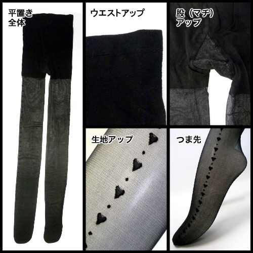 Heart pattern pantyhose ◆ 20 denier black ◆