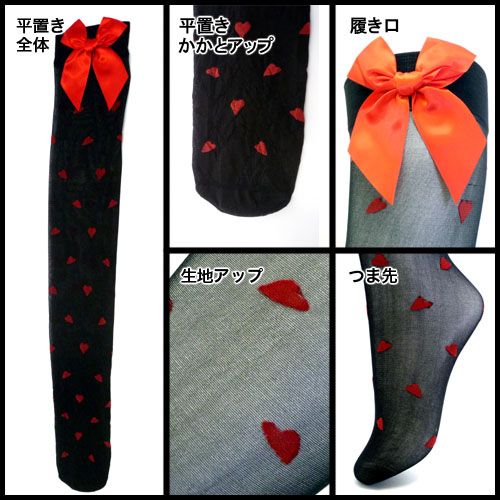 Super cute Ribbon and heart pattern ニーストッキング.