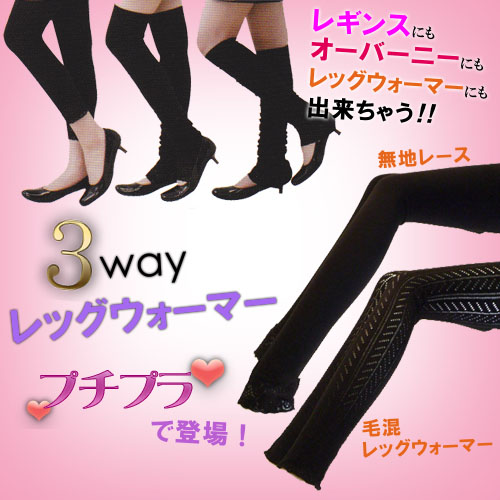 Lots of uses! 3-WAY leg warmers ★