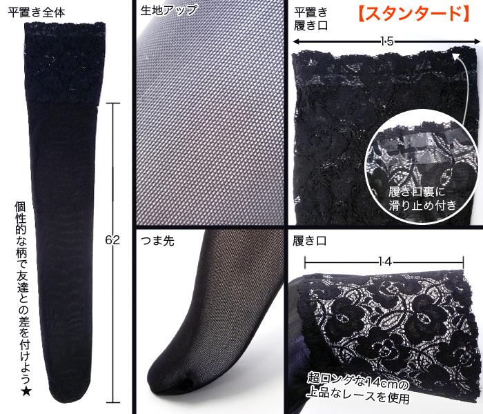 Goblin garter stockings black all three one-size-fits-all knee socks knee high socks stockings spider rose floral thigh race