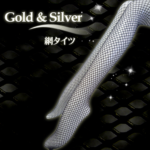 It is sexy in sexy network tights ★ silver & gold♪