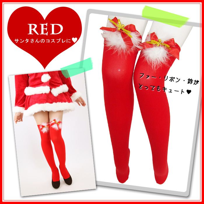 Bell & ファーリボン with knee high socks color knee high red over knee thigh Santa Claus Santa cosplay costume costumes Rin Tin
