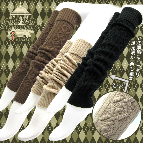 Cable knit leg warmer forest girl required rope pattern ♪ tights / stockings and affinity◎