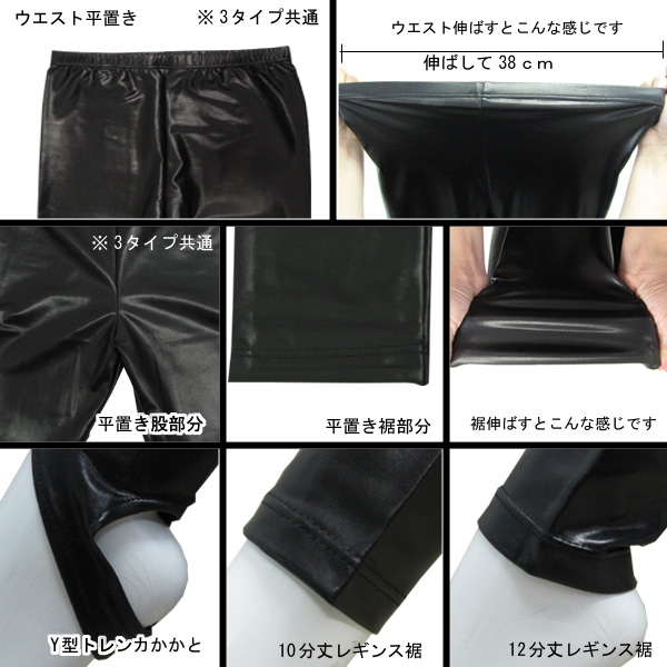 Shiny trench ★ leggings ★ 3 types!