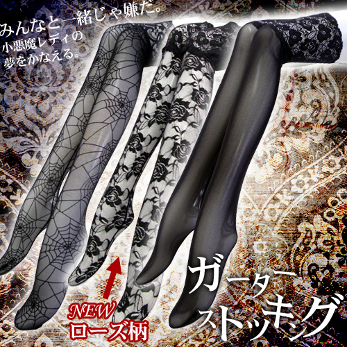 Goblin garter stockings black all three one-size-fits-all knee socks knee high socks stockings spider rose floral thigh race