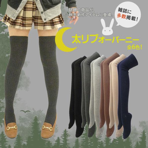 Rib knee high socks (23-25 cm) thick ribbed black dark grey gray beige Brown Navy knee high overknee thigh