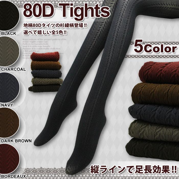 80 Denier land pattern tights herringbone pattern tights in pattern herringbone pattern winter vertical line 80 d Auditors ' 80 denier black charcoal Brown Bordeaux colors