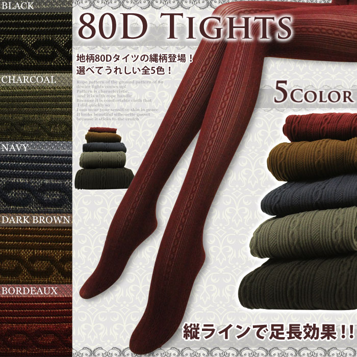 80 Denier tights rope (ground patterns) tights in handle rope pattern winter vertical line 80 d Auditors ' 80 denier black charcoal Brown Bordeaux colors