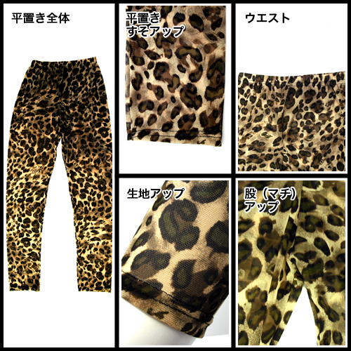 Slim effect leggings Leopard (dates) Leopard leggings Leopard pattern Leopard pattern spats lock Hara-Juku of many