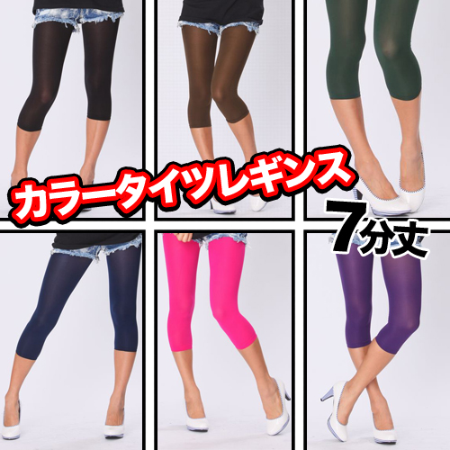 Xmas fair store products! Choose all 6 colors color tights regions 7 minutes length (size) black brown green Navy Pink Purple cosplay costume dance color leggings