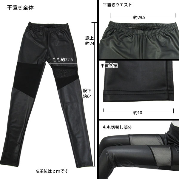 Mesh with little skin show ◎ gloss and leather style leggings