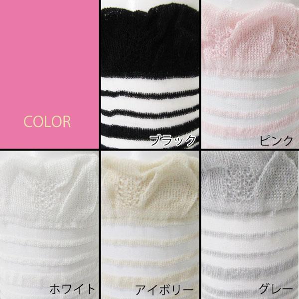 See through socks ★ multi-border!