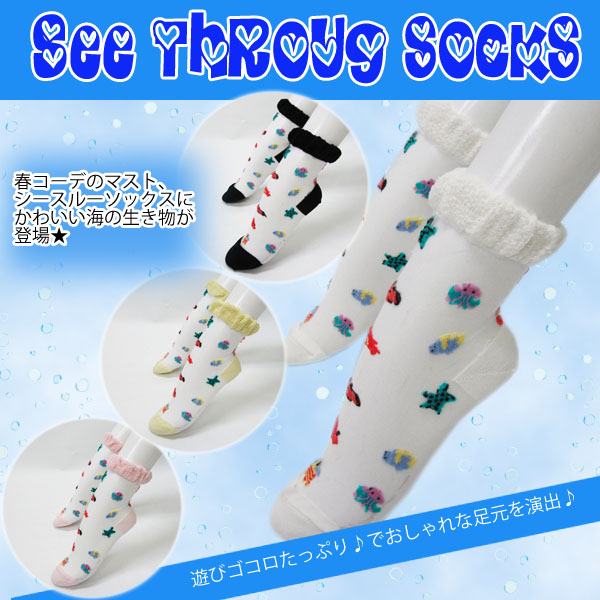 See through socks ★ sea creatures!