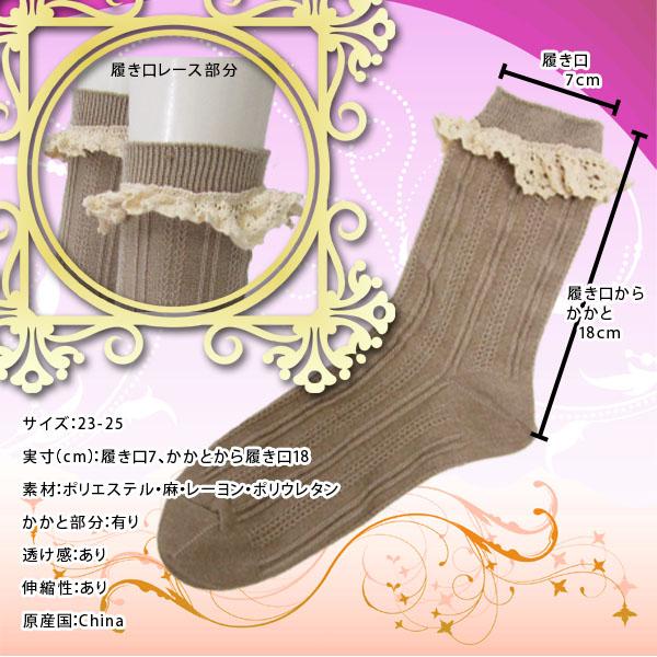 ★ リブタック & torchon lace ★ crew socks