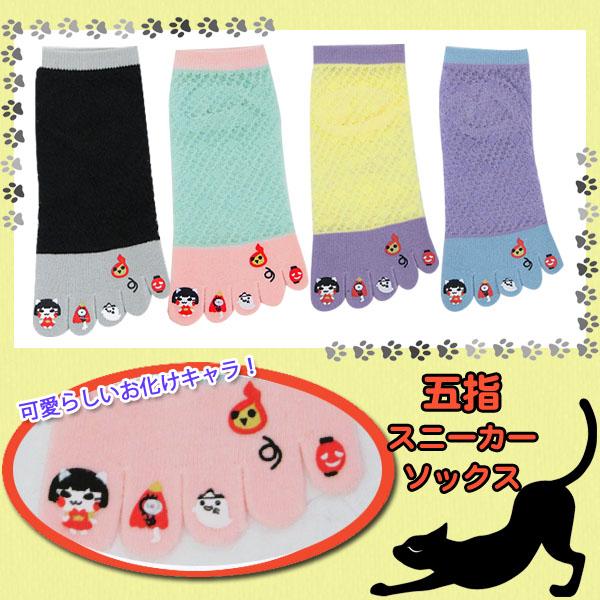 ★ to got this haunted but cute ★ five fingers mesh sneakers socks! kalabari 4 colors!