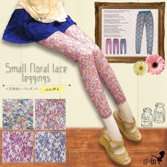 Sheer floral print leggings pedicels total レースレギンス [M-L] flower leggings race color leggings florets blue pink red purple trend leggings tulle transparent material sense of fashion girly