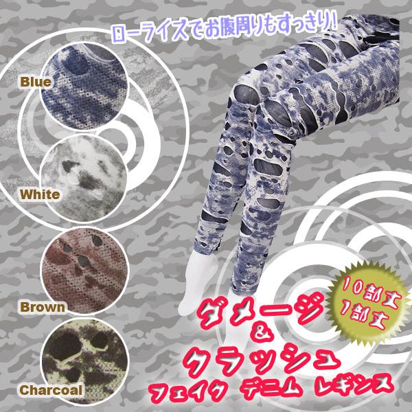 Crash leggings damage & crash faux denim leggings [7-1] skinny denim crashes processing damage processing spats slim effect beautiful legs mesh