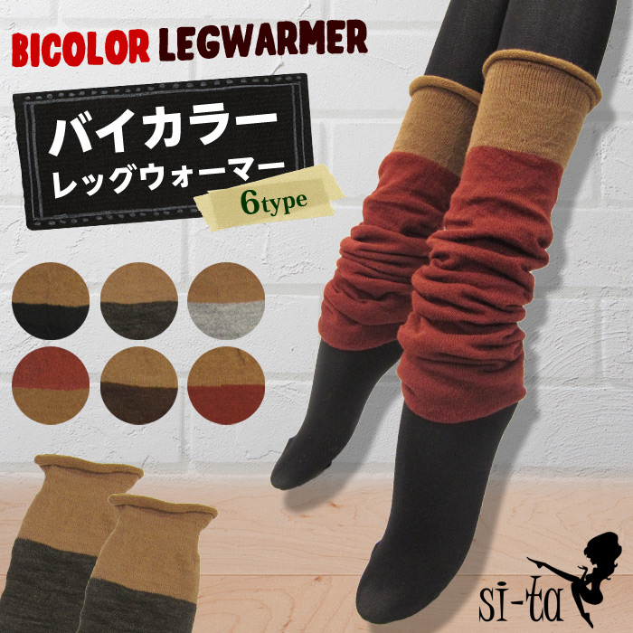 You can choose from the 6 pattern leg warmers! Tailoring by color leg warmers-2 pieces, not tightening the rolls is deem rubber gauze 2 color switch cold chill took measures sensitivity to cold
