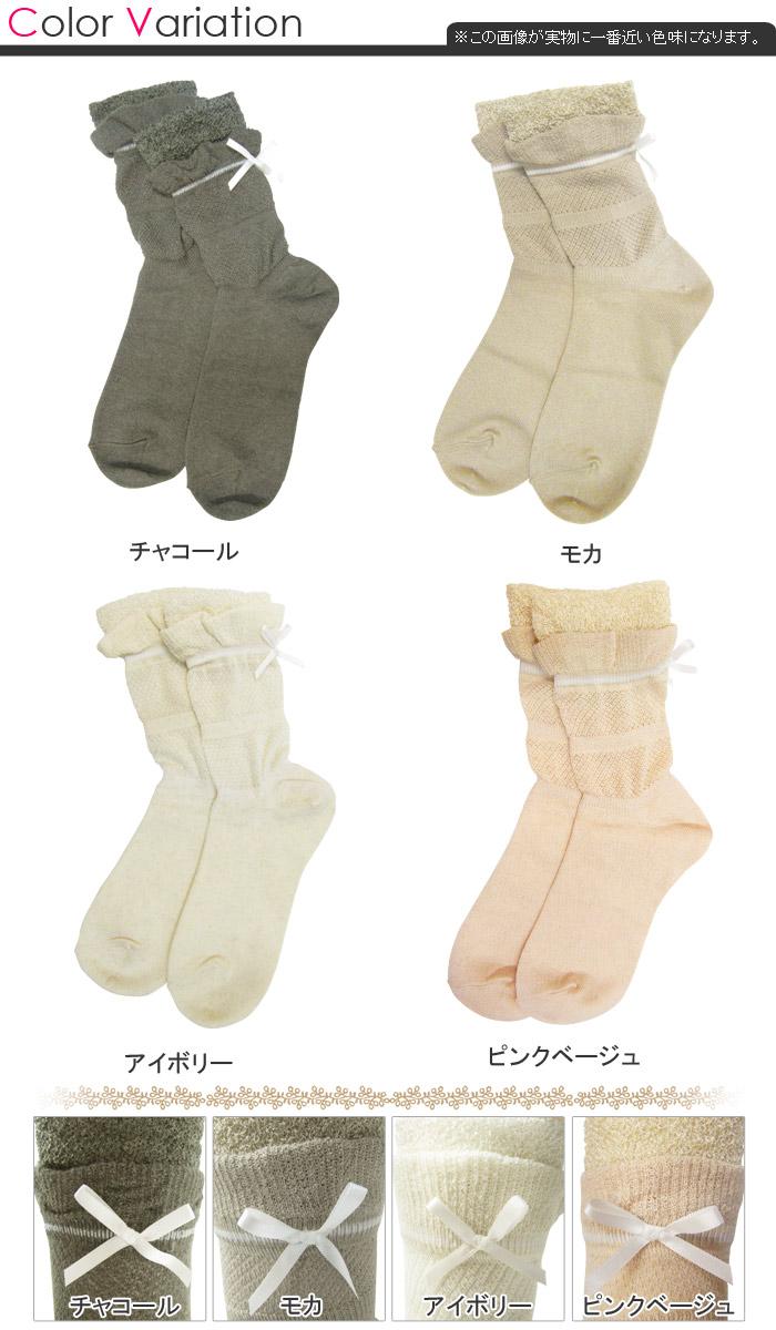 Ribbon socks back Ribbon shorts [23-25 cm] crew socks crew length socks hemp cotton middle-length short-length socks rumpled socks