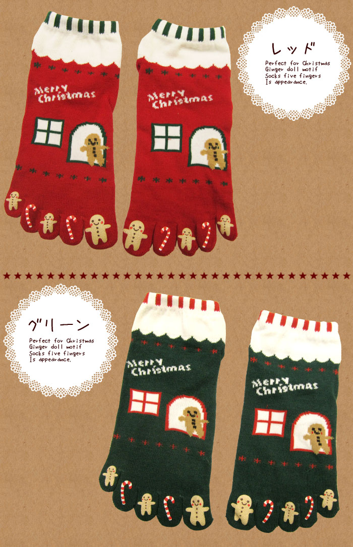 Christmas motif ★ ginger puppet five finger socks