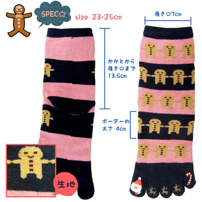 Santa's & ginger who shaped borders five finger socks green x red Navy × pink Santa ginger people-shaped reindeer border