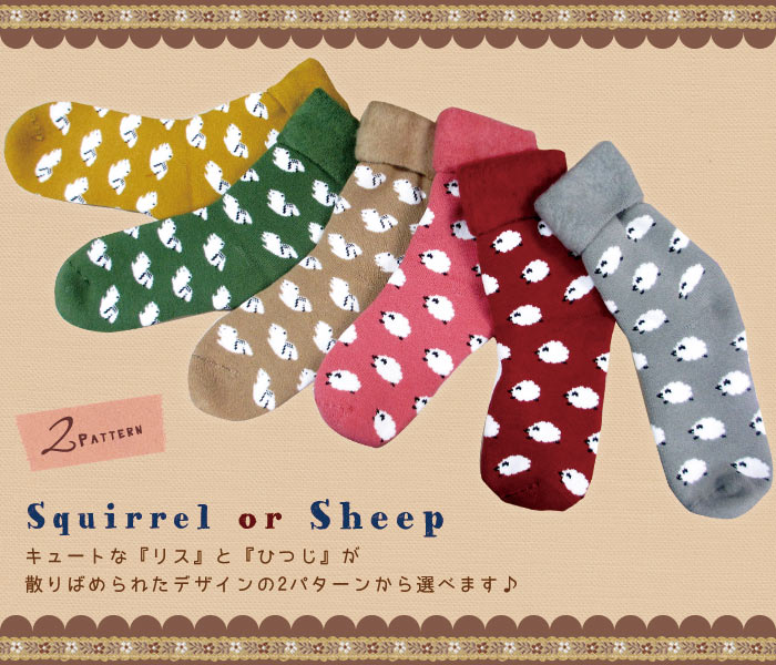 "Furry soles brushed socks ""back brushed"" hitsuji &? ""squirrels' crew socks [23-25 cm, back brushed socks soles brushed brushed material animal squirrel sheep pattern squirrel pattern sheep pattern short socks"