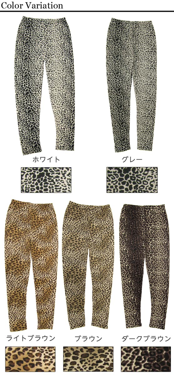 Were Leopard stretch pants stretch ニットソー leggings Leopard pattern Leopard pattern leggings spats mountain girl dates leg style up relax warm white grey brown room at lumwana