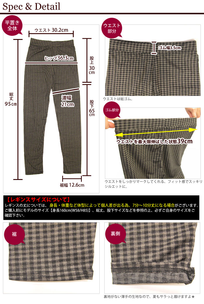 Cute Gingham Check leggings dates check print skinny pants adult pattern spats simple fit bib dial bottom legs