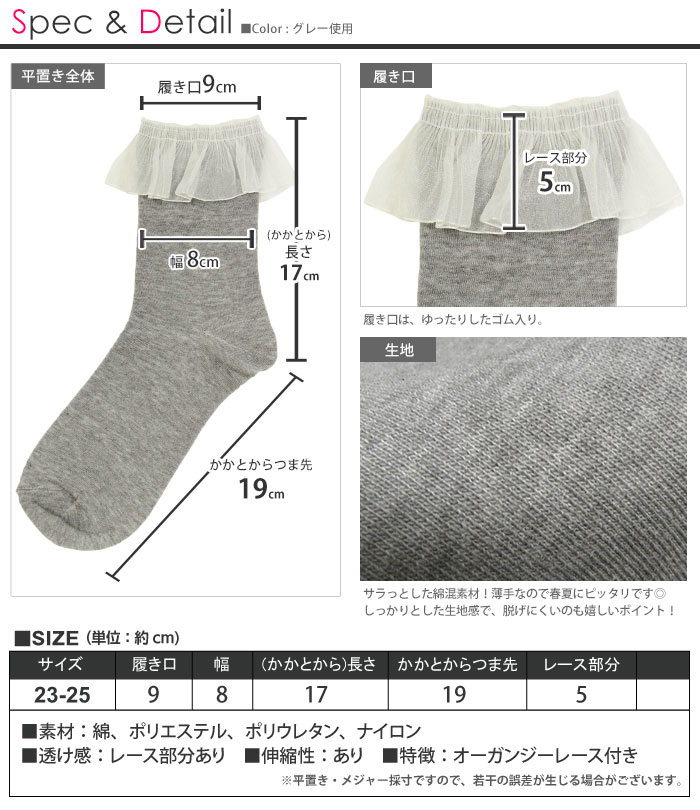 Race short organza lace socks [23-25 cm] lace socks crew socks race short-length socks crew-length organza lace socks race socks white plain white