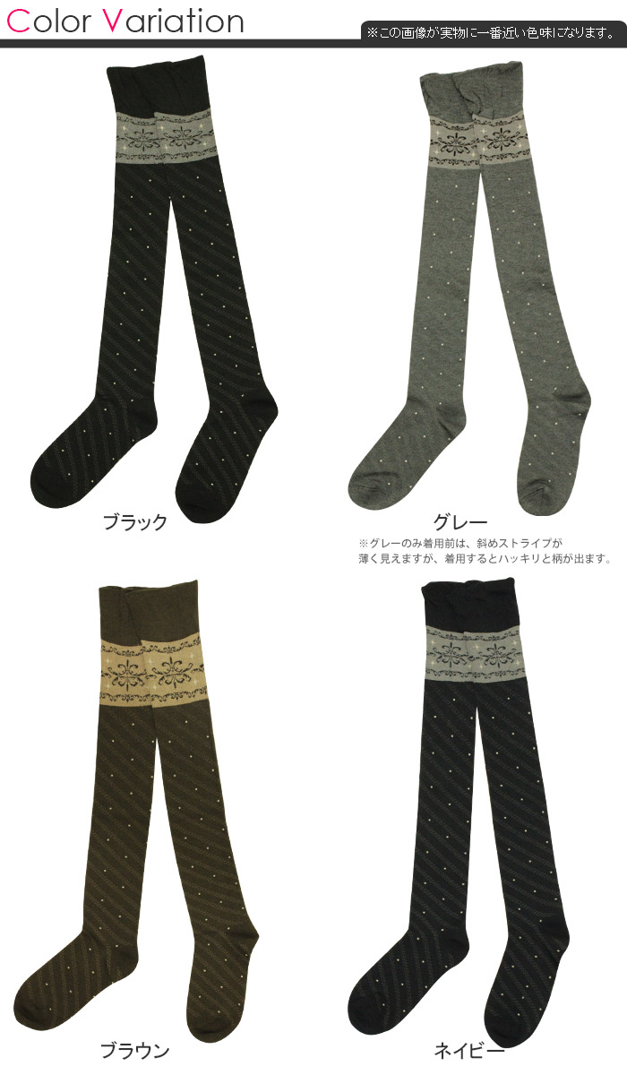 Damask knee-high damask pattern diagonal stripe Overney [23-25 cm, resistant hardfacing knee high knee high socks over knee socks stocking striped damask pattern grey Navy