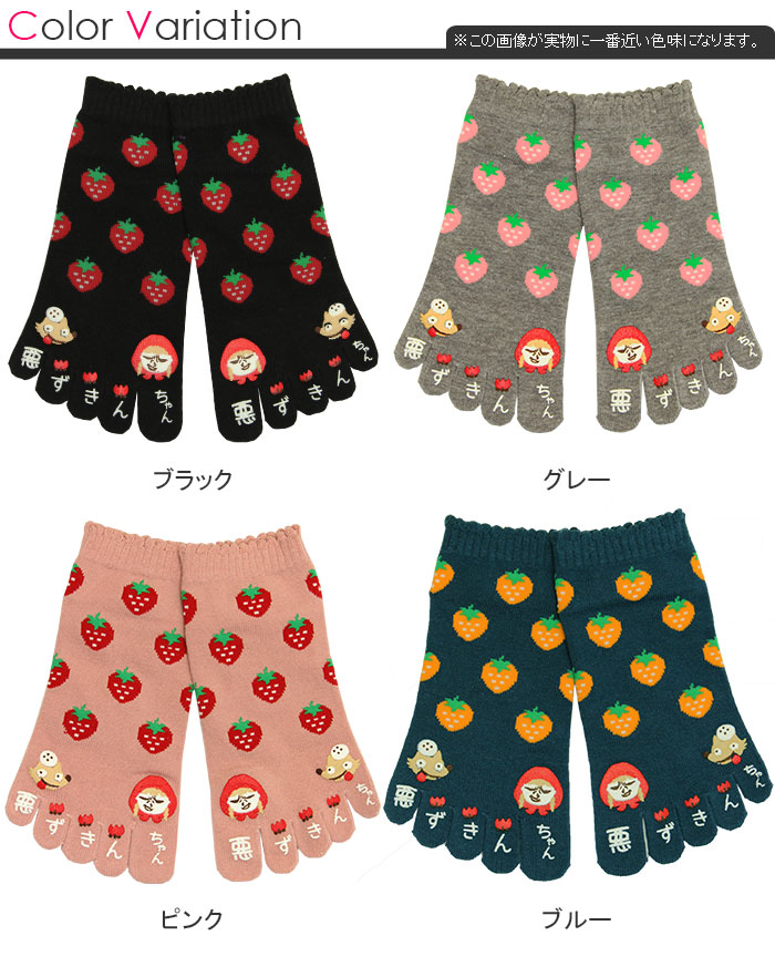 Five finger socks bad Riding Hood 5 fingers sneakers socks [antibacterial & deodorant] [23-25 cm] five finger SOCKS 5 book finger character socks anime shots printed sneakers socks evil riding Wolf Tulip chill take healthy sweat absorption