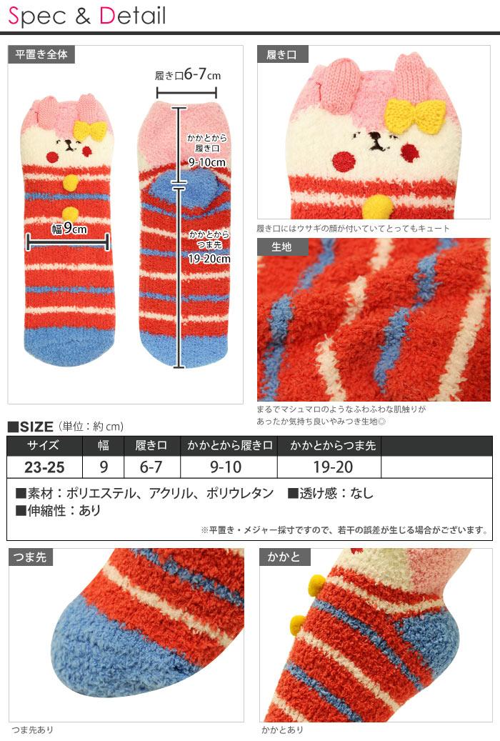 Rabbit motif fluffy モコルーム mokomoko room socks fluffy socks fluffy furry Hare Hare border border pattern cold chill measures against cold