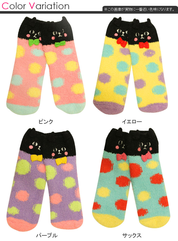 Be fluffy モコルーム mokomoko room socks fluffy socks fluffy Tomoko feline animal dot dot pattern cold chill protection against cold