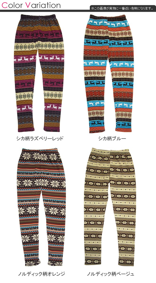 Was brushed back from the? ☆ soles シャギーノルディック pattern leggings [M-L] back brushed leggings blanket leggings leggings thick leggings spats deer pattern Nordic native outdoor climbing Mountain girl