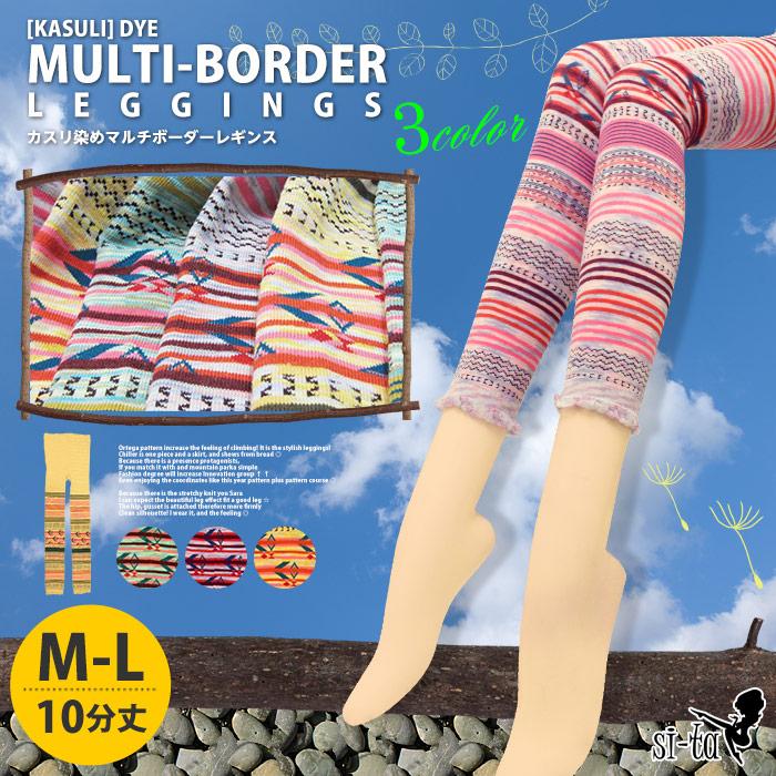 Mountain girl leggings haebaru dyed マルチボーダーレギンス multicolor climbing outdoors ethnic Asian fashion westergom spats legs stretch sheer knit