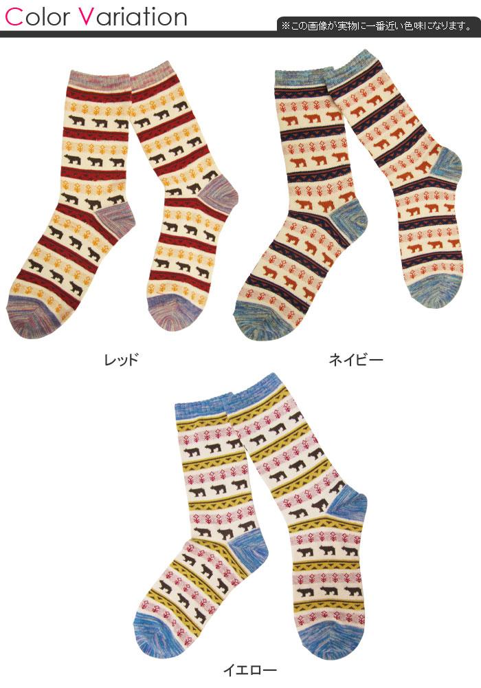 Mountain girl socks bear pattern border Kasuri crew socks [22-25 cm] bear motif ikat multi-border ミックスボーダー Asian ethnic mountaineering climbing outdoors shorts socks crew length