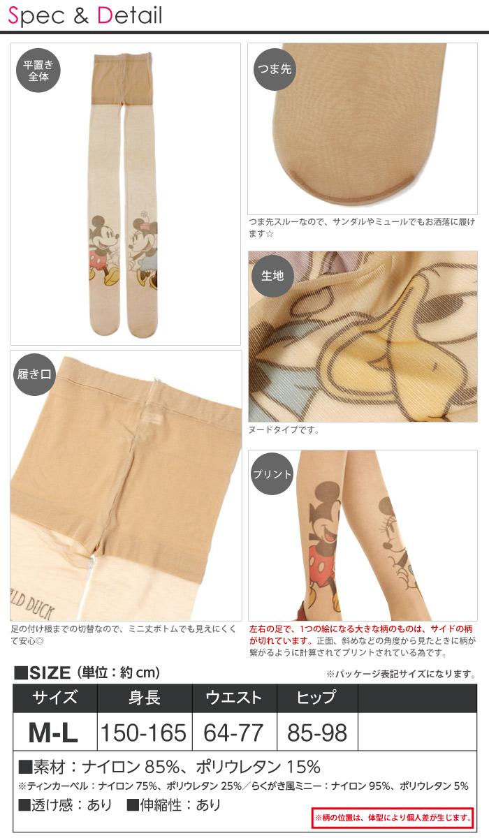 Choose from Disney tights 7 type! ディズニータトゥー tights Mickey Minnie Donald Daisy Bambi Tinkerbell tattoo stockings graffiti