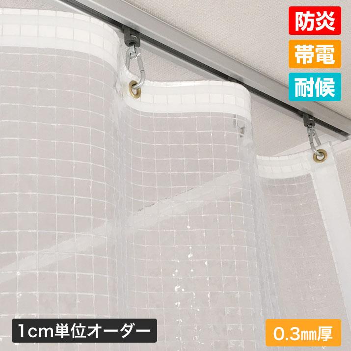 室内向け 透明 ビニールカーテン 防寒 糸入り 防炎 帯電 耐候[0.3mm厚]【幅545~594cm×丈201~250cm】