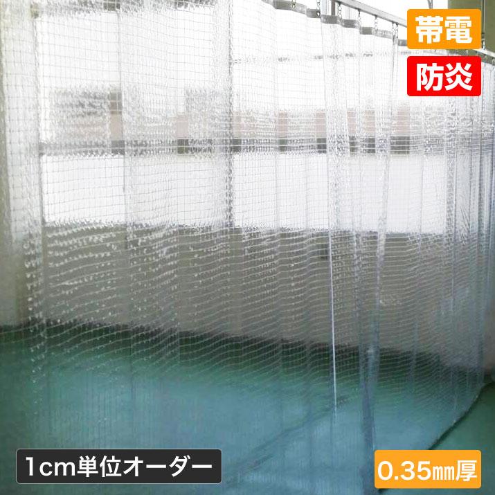 室内の間仕切り 屋外テラスやガレージの風雨除け 棚の目隠しに 空調効率アップで省エネ効果 新作 大人気 帯電防止で埃がつきにくく 安心の防炎機能付き デポー 0と5のつく日限定 生活応援3 防炎 000円OFFクーポン 0.35mm厚 ビニールカーテン カーテン 帯電 幅245~294cm×丈151~200cm 糸入り透明