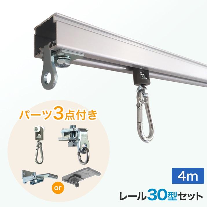 中型カーテンレール【30型】部材セット[4m]<中型カーテンレール本体・ワンタッチランナー・ブラケット・ストッパー付き>