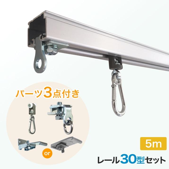 中型カーテンレール【30型】部材セット[5m]<中型カーテンレール本体・ワンタッチランナー・ブラケット・ストッパー付き>