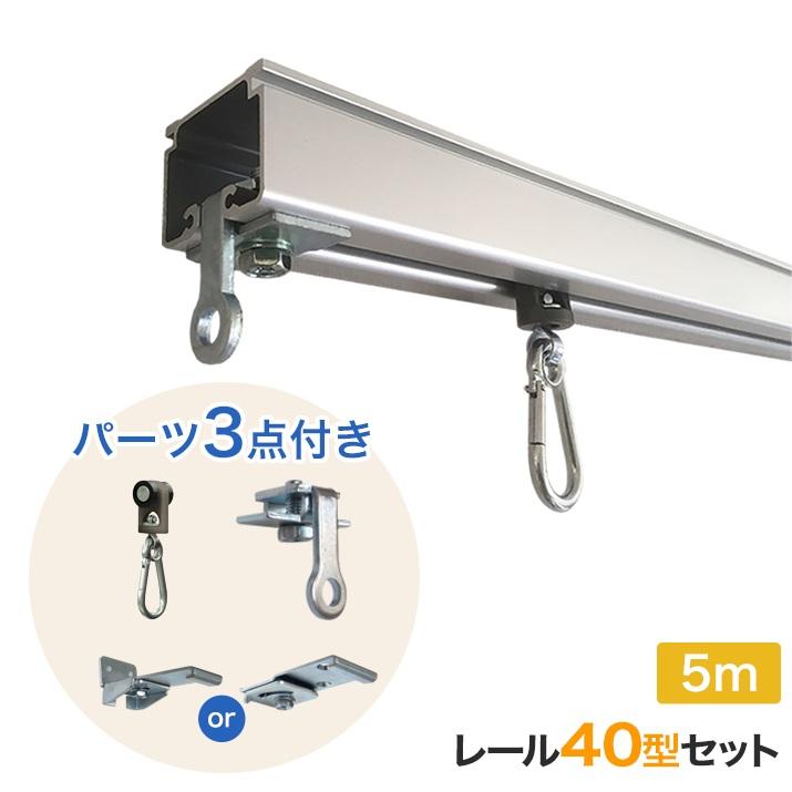 大型カーテンレール【40型】部材セット[5m]<大型カーテンレール本体・ワンタッチランナー・ブラケット・ストッパー付き>