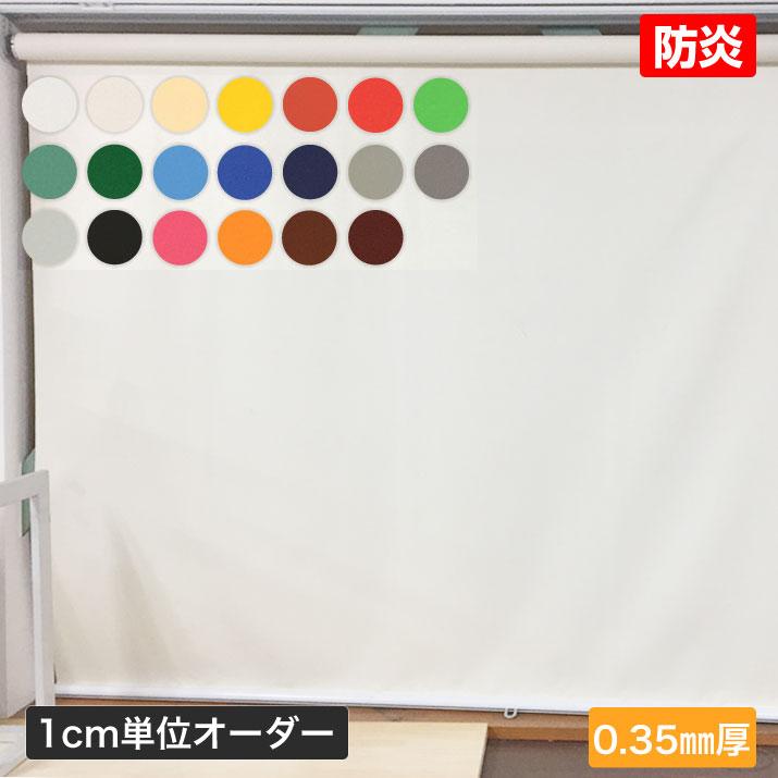 ロールスクリーン[ターポリン0.35mm]【幅30~60cm×丈100cm】