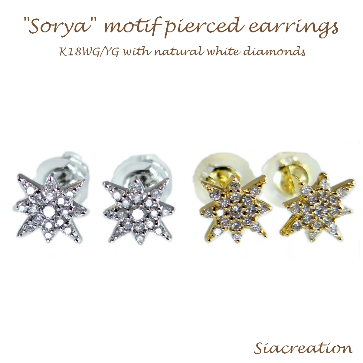 ヒンディー語で太陽を意味する Sorya (ソーリャ) をモチーフにしたスタッドピアス 人気のデザイン 18金イエローゴールド/ホワイトゴールド 計17ピース 0.125ct メレダイヤ 天然ダイヤモンド インドジュエリー K18YG 星 スター