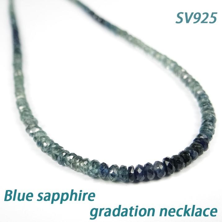 SV925 高品質ブルーサファイアグラデーションカラーボタンカットネックレス 天然石 パワーストーン メンズ レディース