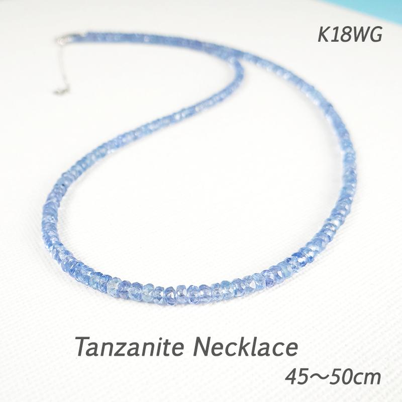 K18WG 高品質タンザナイト ボタンカットネックレス 紫 天然石 パワーストーン メンズ レディース ギフト カラーストーン