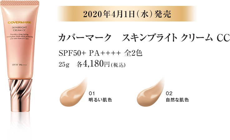 1本でも化粧下地としても美しく整った肌をくずさない きちんと感 を演出 ついに再販開始 カバーマーク お中元 自然な肌色 02 スキンブライトクリームCC 25g